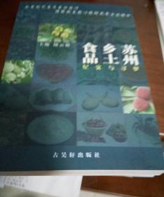 苏州乡土食品:纪实与寻梦