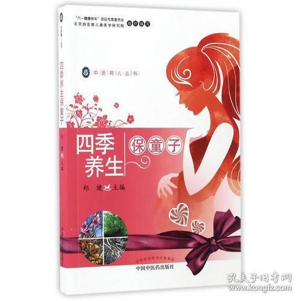 四季养生保童子·中医育儿丛书