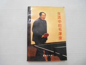 旧书 《生活中的毛泽东》海鲁德等编著1989年版 A5-12
