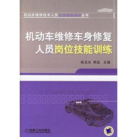 機動車維修車身修復人員崗位技能訓練