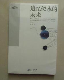 【正版现货】地平线未来丛书:追忆似水的未来 吴岩
