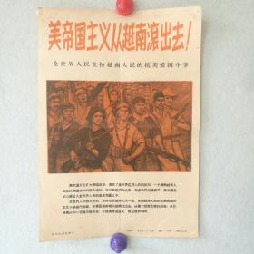 1965年新华社8开展览照片散页--   张大国  卢沉:<美帝国主义从越南滚出去>