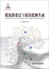 煤氮热变迁与氮氧化物生成
