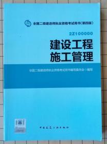 建设工程施工管理 第四版 中国建筑工业 9787112174461