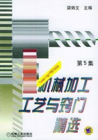 9787111153948/机械加工工艺与窍门精选(第5集)/梁炳文 主编