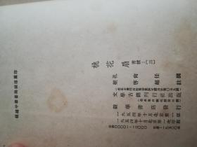 桃花扇(共二册)竖版繁体