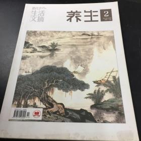 生活文摘·养生 2015年2月刊