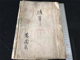 蕙园藏佚名《随笔》东洋地方山水写生画册一本