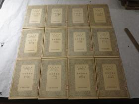 民国万有文库:《美国革命史》 12册全   馆藏书