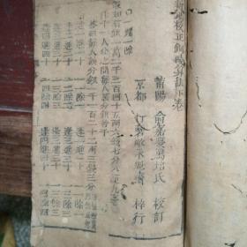 批稿本,铜陵算法,木刻本,上下 嘉庆24年金陵四美堂清和主人自订