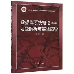 正版数据库系统概论第5版习题解析与实验指导王珊张俊编著高等教育出版社9787040433081