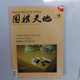 围棋天地 2011第18.20期【两册合售】