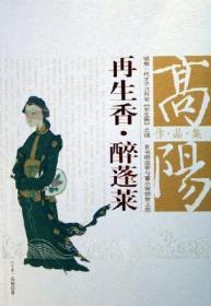 再生香醉蓬莱/高阳作品集