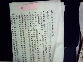 23,50年代贵定县订购生猪合同3份,多枚印章