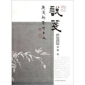 说笺(增订本)