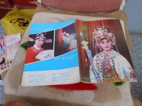 蒲剧艺术1989年第1期总第34期;阳友鹤谈戏曲表演