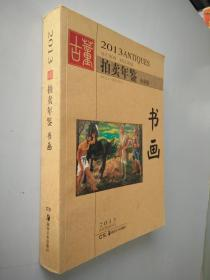 2013古董拍卖年鉴:书画  (全彩版)