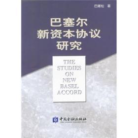 巴塞尔新资本协议研究
