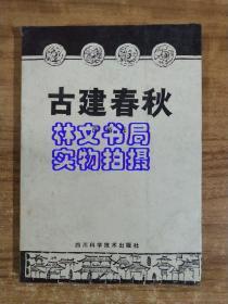 古建春秋【1989年一版一印】