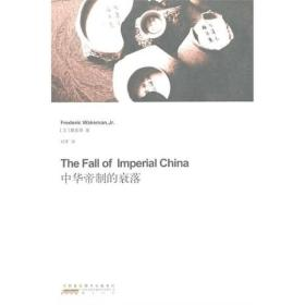 中华帝制的衰落