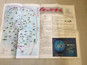 黄山百事通(黄山最新导游图)