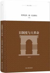 译林人文精选:旧制度与大革命