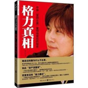 """格力真相:中国""""营销女皇""""董明珠背后的秘密"""