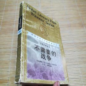 不需要的戰爭(獲諾貝爾文學獎作家叢書)1版1印
