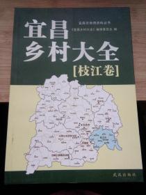 宜昌乡村大全 枝江卷