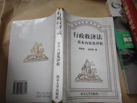 行政救济法 基本内容及评析作者 杨解君签名赠送著名刑法教授李希慧