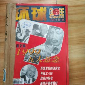 环球 1999年1-8期馆藏合订本