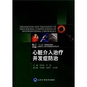 心血管介入治疗实用技术系列丛书:心脏介入治疗并发症防治