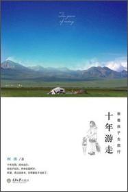 十年游走 带着孩子去旅行 何洪 重庆大学出版社 9787562477488