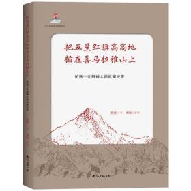 把五星红旗高高地插在喜马拉雅山上 专著 护送十世班禅大师返藏纪实 范明