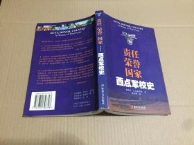 责任荣誉国家:西点军校史 06年一版一印 原版书