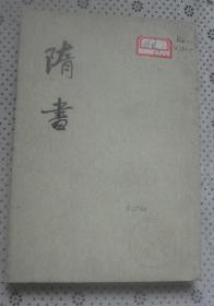 隋书 五传