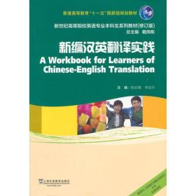 新世纪高等院校英语专业本科生教材(十二五)新编汉英翻译实践
