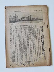 旅行杂志 第23卷第7期(民国38年)