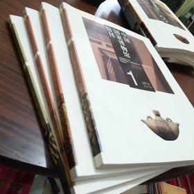 中国国家博物馆馆刊2012年(1234本合售)