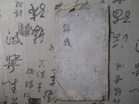 民国:手写字帖 游戏【后5页空白】