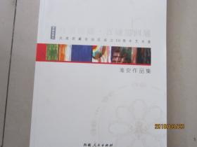 美丽西藏·百城巡回展   庆祝西藏自治区成立50周年艺术展  淮安作品集