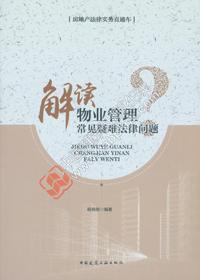 解读物业管理常见疑难法律问题9787112187690杨晓刚/中国建筑工业出版社/蓝图建筑书店
