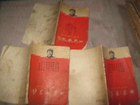 革命现代京剧《沙家浜》选曲;《海港》选曲;智取威虎山 文学剧本
