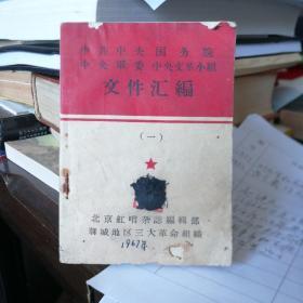 中共中央  国务院   中央军委  中央文革小组  文件汇编(一〉