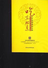 吃在北京: 北京旅游美食宝典.