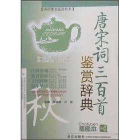 唐宋词三百首鉴赏辞典(插图本)