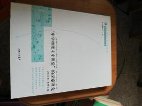 中学物理未来课堂 的探索研究9787542627261