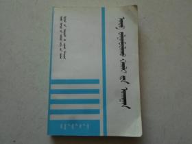 继承法学【蒙文】