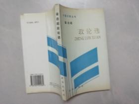 梁启超政论选
