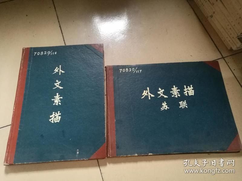 外文素描 苏联 2册合售 一册竖翻另一册是横翻 大8开精装